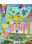 るるぶドライブ北海道ベストコース '17