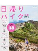 日帰りハイク関東 2016