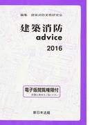 建築消防advice 2016