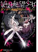 絶対絶望少女 ダンガンロンパ Another Episode ジェノサイダーモード(2)(電撃コミックスNEXT)