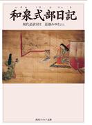 和泉式部日記 現代語訳付き(角川ソフィア文庫)