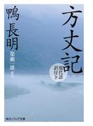 方丈記 現代語訳付き(角川ソフィア文庫)