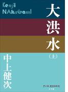 P+D BOOKS 大洪水(上)(P+D BOOKS)