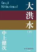 P+D BOOKS 大洪水(下)(P+D BOOKS)