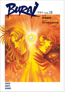 BURAI(ブライ) VOL.10(スーパークエスト文庫)
