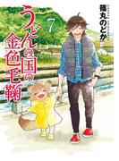 うどんの国の金色毛鞠 7巻(バンチコミックス)
