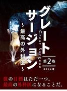 グレートサージョン~最高の外科医~第2巻(BUYMA Books)
