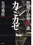 警視庁公安0課 カミカゼ(双葉文庫)