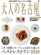大人の名古屋Vol.33 『特集 ベストレストラン2016』(MH MOOK)