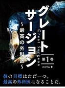 【全1-3セット】グレートサージョン~最高の外科医~(BUYMA Books/グレートサージョン)