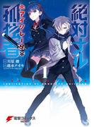 絶対ナル孤独者1(電撃コミックスNEXT)