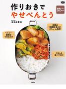 作りおきでやせべんとう(料理これ1冊!)