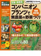 有機・無農薬コンパニオンプランツで無農薬の野菜づくり増補改訂(学研MOOK)