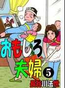 おもしろ夫婦 5(マンガの金字塔)