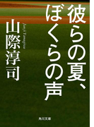 彼らの夏、ぼくらの声(角川文庫)