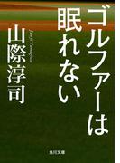 ゴルファーは眠れない(角川文庫)