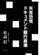 失言恐慌 ドキュメント銀行崩壊(角川文庫)