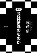 新版 会社は誰のものか(角川文庫)