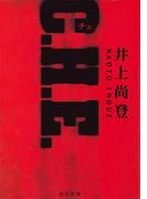 C.H.E.(角川文庫)