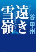 遠き雪嶺(上)(角川文庫)