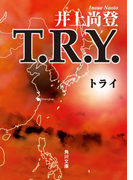 T.R.Y.(角川文庫)