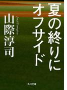 夏の終りにオフサイド(角川文庫)