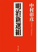 明治新選組(角川文庫)