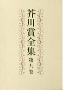 芥川賞全集 第九巻(文春e-book)