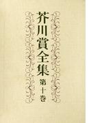 芥川賞全集 第十巻(文春e-book)