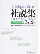 ジャパンタイムズ社説集 2015年下半期 7月▷12月