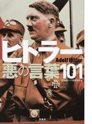 ヒトラー悪の言葉101