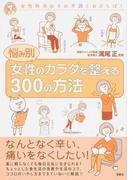悩み別女性のカラダを整える300の方法