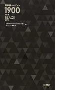 英単語ターゲット1900 大学入試出る順 5訂版 BLACK2016