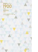 英単語ターゲット1900 大学入試出る順 5訂版 WHITE2016