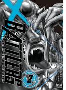 クロスバトラーズ ~Cyber Blue the Last Stand~ 2巻