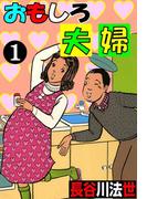 【全1-5セット】おもしろ夫婦(マンガの金字塔)
