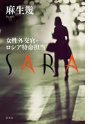 女性外交官・ロシア特命担当 SARA(幻冬舎単行本)