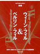 新編ウィーン・フィル&ベルリン・フィル 世界に君臨する二大オーケストラを徹底解剖