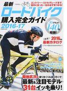 最新ロードバイク購入完全ガイド 2016−17 最新モデルイッキ乗り!&厳選140台収録!