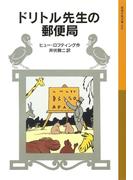 ドリトル先生の郵便局(岩波少年文庫)