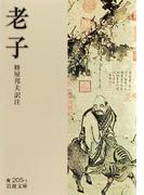 老子(岩波文庫)