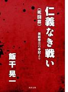 仁義なき戦い〈死闘篇〉 美能幸三の手記より(角川文庫)