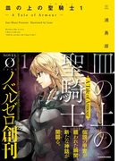 皿の上の聖騎士〈パラディン〉1 ― A Tale of Armour ―(NOVEL 0)