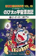 大長編ドラえもん19 のび太の宇宙漂流記(てんとう虫コミックス)