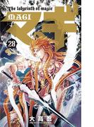 マギ 28(少年サンデーコミックス)