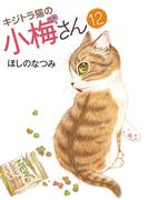 キジトラ猫の小梅さん(12)(ねこぱんちコミックス)