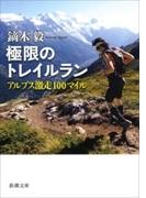 極限のトレイルラン―アルプス激走100マイル―(新潮文庫)(新潮文庫)