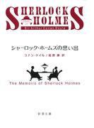 シャーロック・ホームズの思い出(新潮文庫)