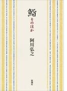鮨 そのほか(新潮文庫)(新潮文庫)