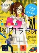 バリ3探偵 圏内ちゃん―忌女板小町殺人事件―(新潮文庫)(新潮文庫)